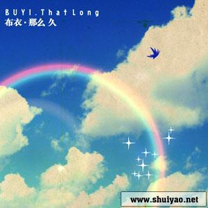 布衣乐队《那么久》mp3全牒下载-shuiyao